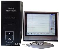 EMC2000A型(替代SC16光線示波器)8通道瞬態波形存儲記錄儀 EMC2000A