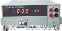 PC9A-1型數字微歐計 PC9A-1