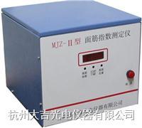 面筋指數測定儀 MJZ-II