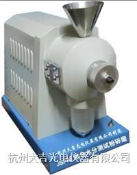 測水用粉碎機 JSFM-Ⅰ