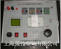 JBC-03型微電腦繼電保護校驗儀