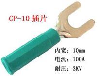 CP插片(叉子)
