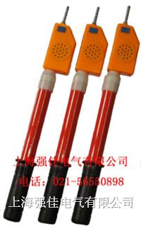 YDQ-II系列高壓語言驗電器