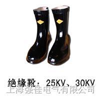 xz-20kV、25kV、30kV高壓絕緣靴