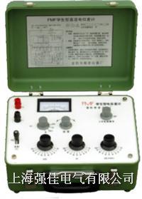 FMF學生型直流電位差計 FMF