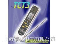TCT303臺灣燃太ZyTemp紅外線測溫儀 TCT303