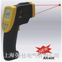 AR400紅外測溫儀 AR400