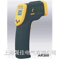 AR300紅外測溫儀 AR300