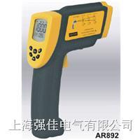 AR892在線手持兩用式紅外測溫儀 AR892