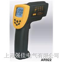 AR922冶金專用型紅外測溫儀 AR922