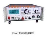 PC36C直流電阻測量儀 PC36C