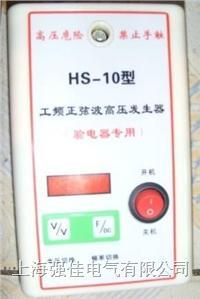 驗電器工頻正弦波高壓發生器 HS