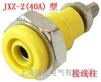 JXZ-2(40A)型接線柱