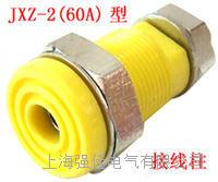 JXZ-2(60A)型接線柱
