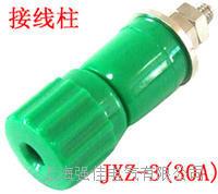 JXZ-3(30A)接線柱