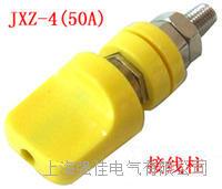 JXZ-4(50A)孔型接線柱