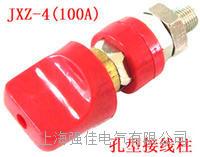 JXZ-4(100A)孔型接線柱