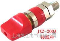 JXZ-200A型接線柱