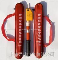 GSY-35KV 高壓語音驗電器
