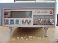 PC68數字高阻計數字式高電阻測量儀  PC68