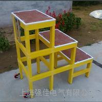 110kv1米三層絕緣高低凳 玻璃鋼高壓凳子 玻璃鋼絕緣梯 電工梯子