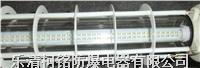 雙管單管防爆防腐LED燈 BAY51-Q-LED