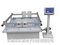 模擬運輸臺丨振動臺丨振動試驗機丨模擬運輸振動機