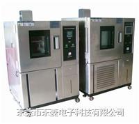 恒溫恒濕箱 DLH-4100