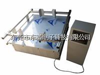 振動臺 模擬運輸振動臺 振動臺測試 振動測試機 東莞模擬運輸振動試驗機 振動試驗機廠家 汽車模擬運輸振動試驗機廠家