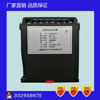 JD194-BS4U3T三相交流電壓變送器  上海儀表電流變送器 JD194-BS4U3T