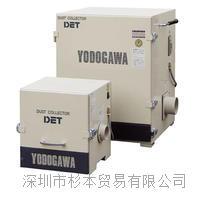 日本YODOGAWA澱川集塵機DET3700 DET3700