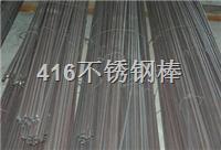 易切削416不鏽鋼棒現貨供應 常規