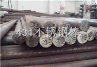 戴南431不鏽鋼棒廠家直銷,現貨供應 常規