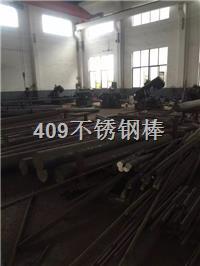 本廠專業生產銷售409不鏽鋼棒 常規