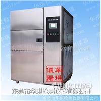 冷熱衝擊試驗箱 HQ-TH-86-150-WA