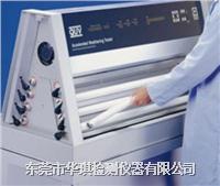 紫外線加速老化試驗機