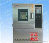 山西可程式恒溫恒濕試驗箱 HQ-THP-80