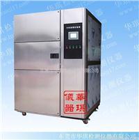 杭州冷熱循環衝擊試驗箱 HQ-TS-80