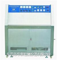 深圳紫外光加速老化試驗箱 HQ-UV2