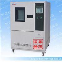 珠海可程式恒溫恒濕試驗箱 HQ-THP-80