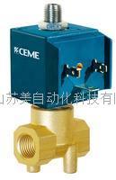 意大利CEME電磁閥62,65,87系列 全系列-62,65,87系列用于螺桿壓縮機設備等 2位2通, 常開型 2位3通 常閉型