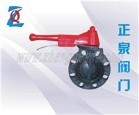 塑料蝶阀 D71X-10S