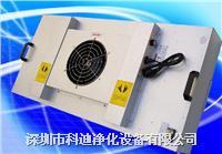 百級FFU|百級層流罩|深圳FFU專業廠家|科迪FFU,0755-27584343