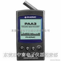 PAA3手持式音頻分析儀 PAA3