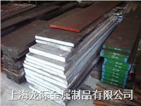 北京/江西/青岛DHA1模具钢材