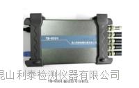 VM-9504五通道便捷式振動分析儀 VM-9504