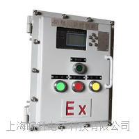 防爆定量控制設備