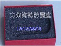 海棉防震盒,**包裝盒,易碎品保護盒銷售:13412268878
