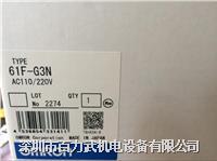 液位控制器 61F-G3D,61F-G3N,61F-G2D 61F-G