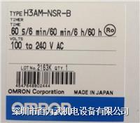 欧姆龙时间继电器H3AM-NS-A H3AM-NSR-B AC100-240